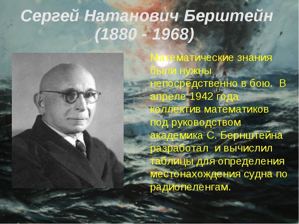 Сергей Натанович Берштейн (1880 - 1968) Математические знания были нужны непо...