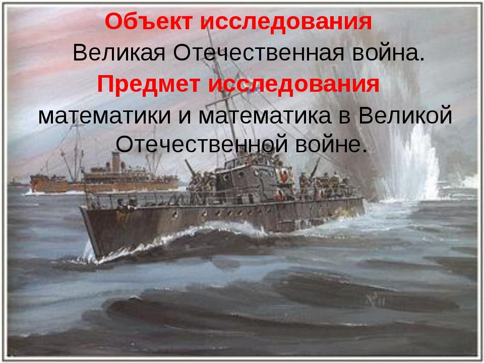 Объект исследования Великая Отечественная война. Предмет исследования математ...