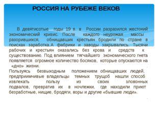 В девятисотые годы 19 в. в России разразился жестокий экономический кризис.