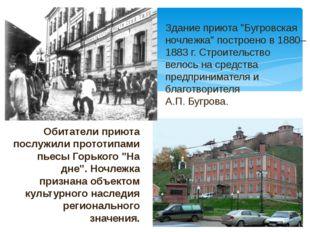 """Здание приюта """"Бугровская ночлежка"""" построено в 1880–1883 г. Строительство ве"""