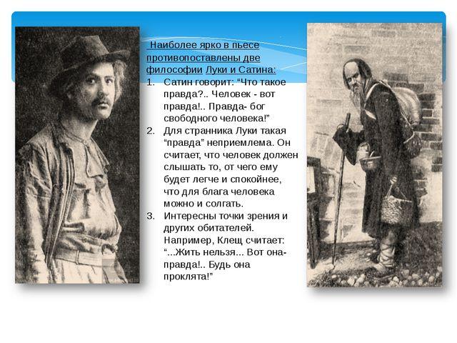 Наиболее ярко в пьесе противопоставлены две философии Луки и Сатина: Сатин г...