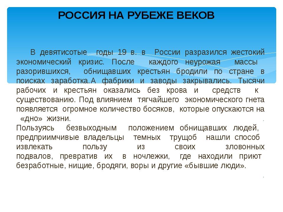 В девятисотые годы 19 в. в России разразился жестокий экономический кризис....