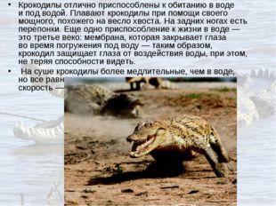 Крокодилы отлично приспособлены кобитанию вводе ипод водой. Плавают крокод