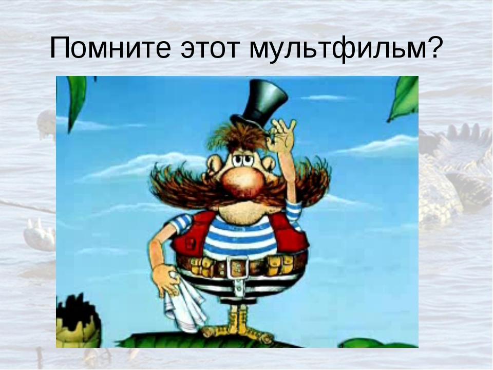 Помните этот мультфильм?