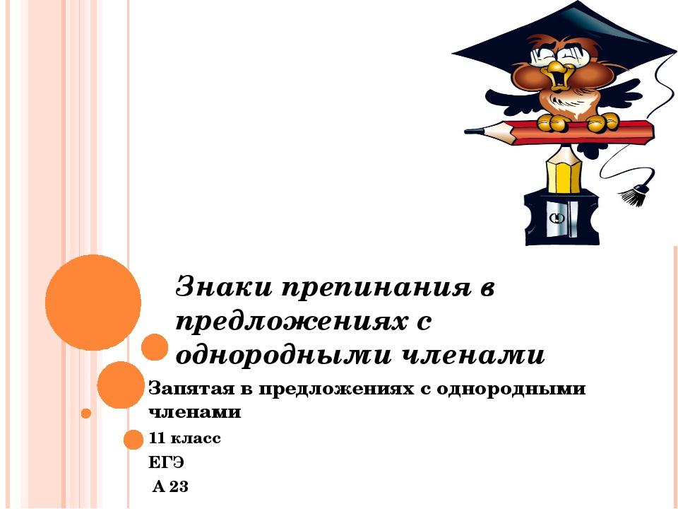 Знаки препинания в предложениях с однородными членами Запятая в предложениях...