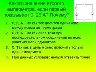 Какого значение второго амперметра, если первый показывает 0, 26 А? Почему? 0