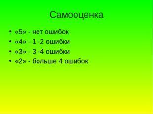 Самооценка «5» - нет ошибок «4» - 1 -2 ошибки «3» - 3 -4 ошибки «2» - больше