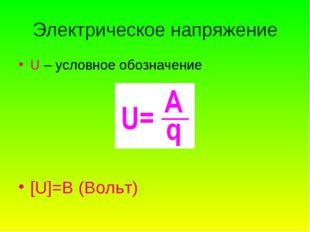 Электрическое напряжение U – условное обозначение [U]=B (Вольт)