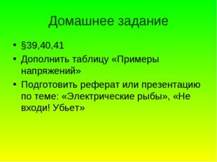Домашнее задание §39,40,41 Дополнить таблицу «Примеры напряжений» Подготовить