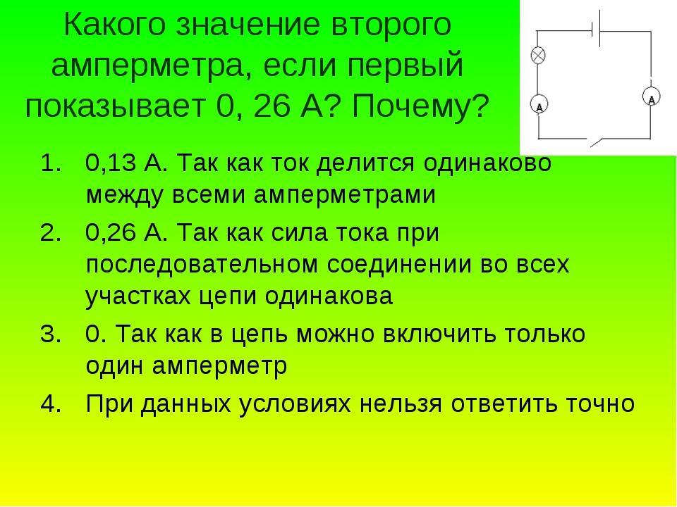 Какого значение второго амперметра, если первый показывает 0, 26 А? Почему? 0...