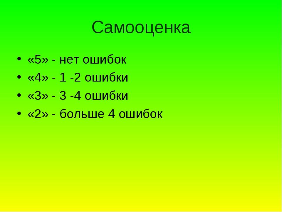 Самооценка «5» - нет ошибок «4» - 1 -2 ошибки «3» - 3 -4 ошибки «2» - больше...