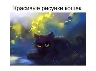 Красивые рисунки кошек