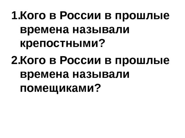 Кого в России в прошлые времена называли крепостными? Кого в России в прошлые...