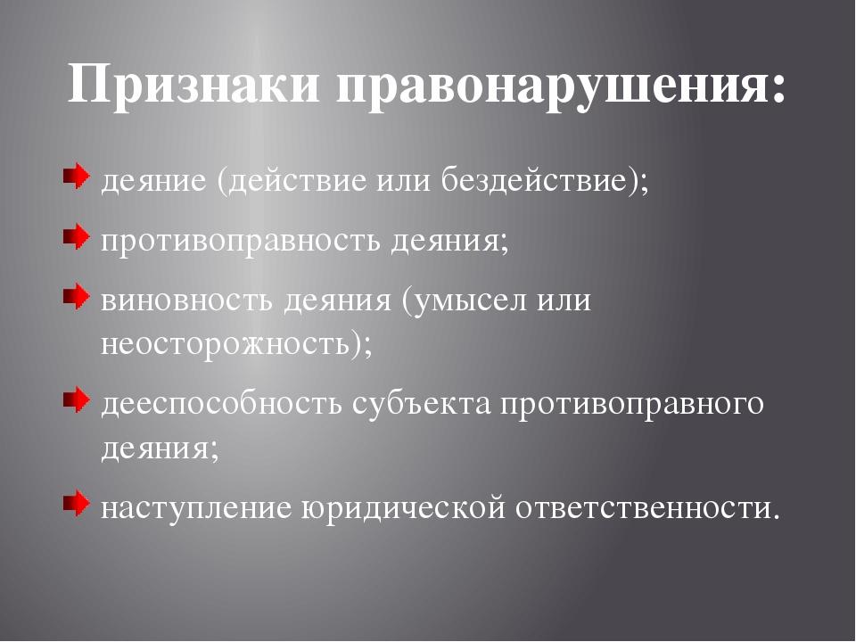 Признаки правонарушения: деяние (действие или бездействие); противоправность...