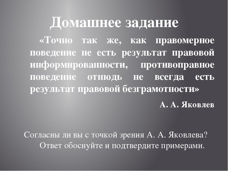 Домашнее задание  «Точно так же, как правомерное поведение не есть результат...
