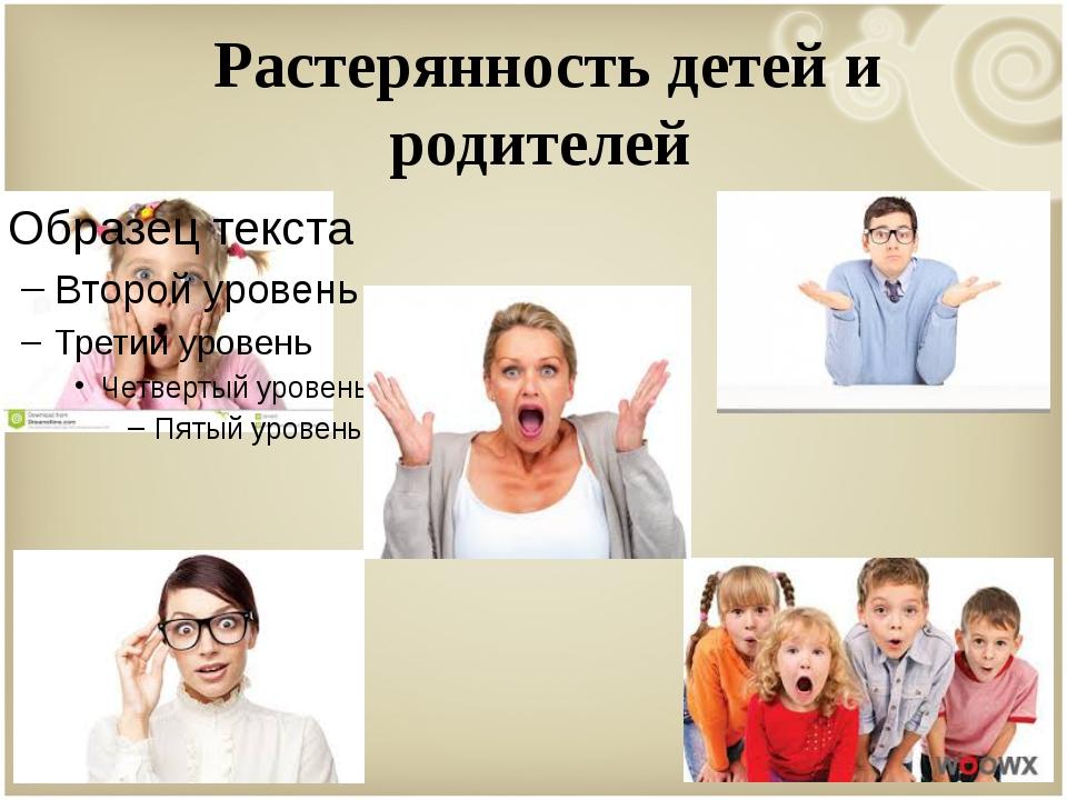 Растерянность детей и родителей
