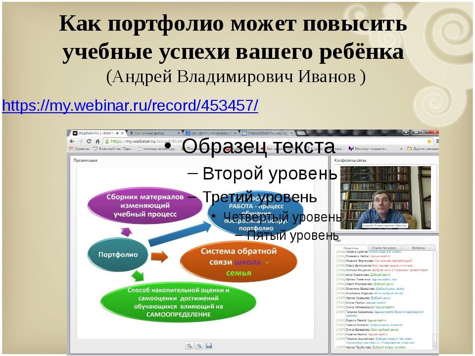 Как портфолио может повысить учебные успехи вашего ребёнка (Андрей Владимиров...
