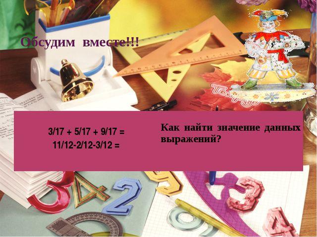 Обсудим вместе!!! 3/17 + 5/17 + 9/17 = 11/12-2/12-3/12 = Как найти значение д...