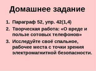 Домашнее задание Параграф 52, упр. 42(1,4) Творческая работа: «О вреде и поль