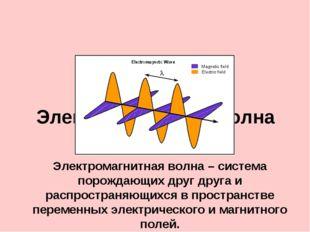 Электромагнитная волна Электромагнитная волна – система порождающих друг друг