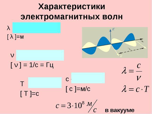 Характеристики электромагнитных волн λ - длина волны [ λ ]=м ν - частота [ ν...