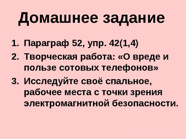 Домашнее задание Параграф 52, упр. 42(1,4) Творческая работа: «О вреде и поль...