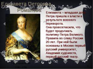 * Елизавета Петровна Романова Годы правления 1741 - 1761 Елизавета – младшая