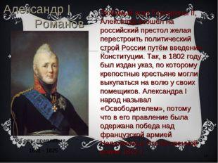 * Александр I Романов Годы правления 1801 - 1825 Любимый внук Екатерины II, А
