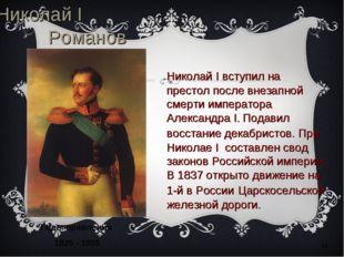 * Николай I Романов Годы правления 1825 - 1855 Николай I вступил на престол п