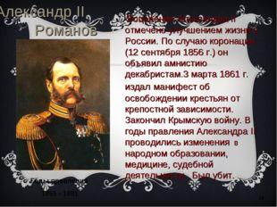 * Александр II Романов Годы правления 1855 - 1881 Воцарение Александра II отм