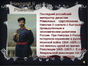 * Николай II Романов Годы правления 1894 - 1917 Последний российский императо