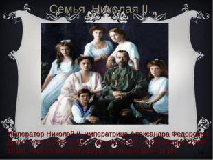 * Семья Николая II. Император Николай II, императрица Александра Федоровна. Д