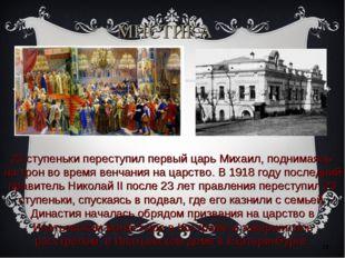 МИСТИКА * 23 ступеньки переступил первый царь Михаил, поднимаясь на трон во в