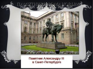ПАМЯТНИКИ РОМАНОВЫМ * Памятник Александру III в Санкт-Петербурге
