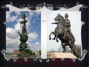 ПАМЯТНИКПЕТРУI В МОСКВЕ * Памятники Романовым ПамятникПетруI в Санкт -