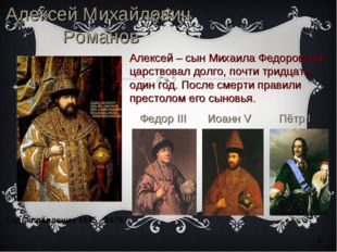 * Алексей Михайлович Романов Алексей – сын Михаила Федоровича царствовал долг