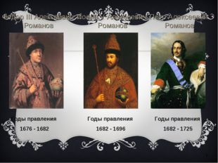 * Федор III Алексеевич Романов Иоанн V Алексеевич Романов Петр Алексеевич Ром
