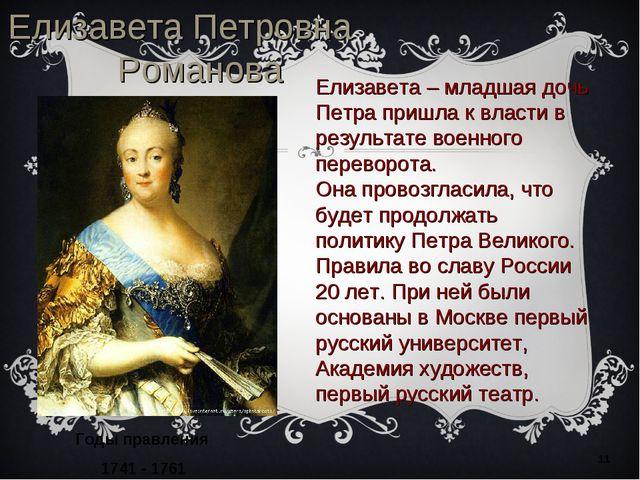 * Елизавета Петровна Романова Годы правления 1741 - 1761 Елизавета – младшая...