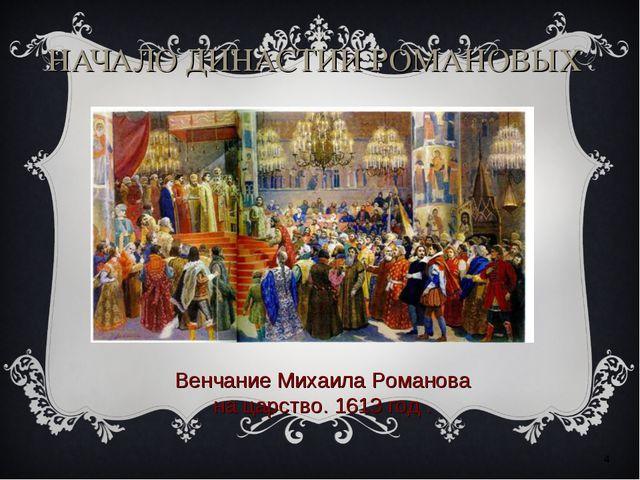 НАЧАЛО ДИНАСТИИ РОМАНОВЫХ * Венчание Михаила Романова на царство. 1613 год .