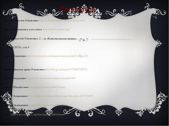 История династии Романовых http://rom-dinastiya.narod.ru/Index.html Династия...