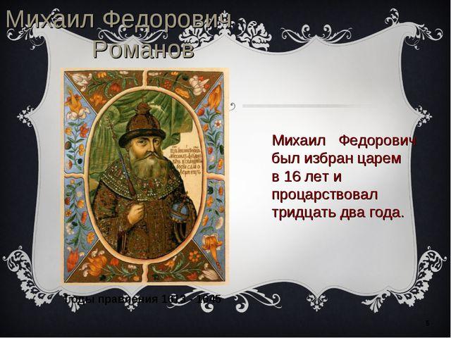 * Михаил Федорович Романов Михаил Федорович был избран царем в 16 лет и проца...