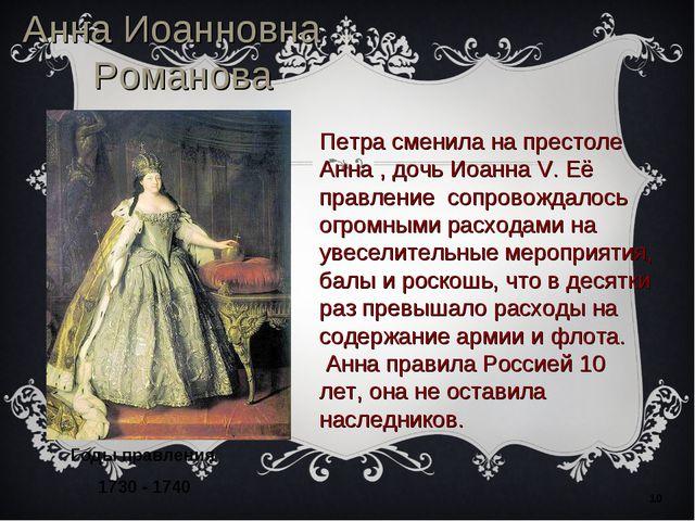 * Анна Иоанновна Романова Годы правления 1730 - 1740 Петра сменила на престол...