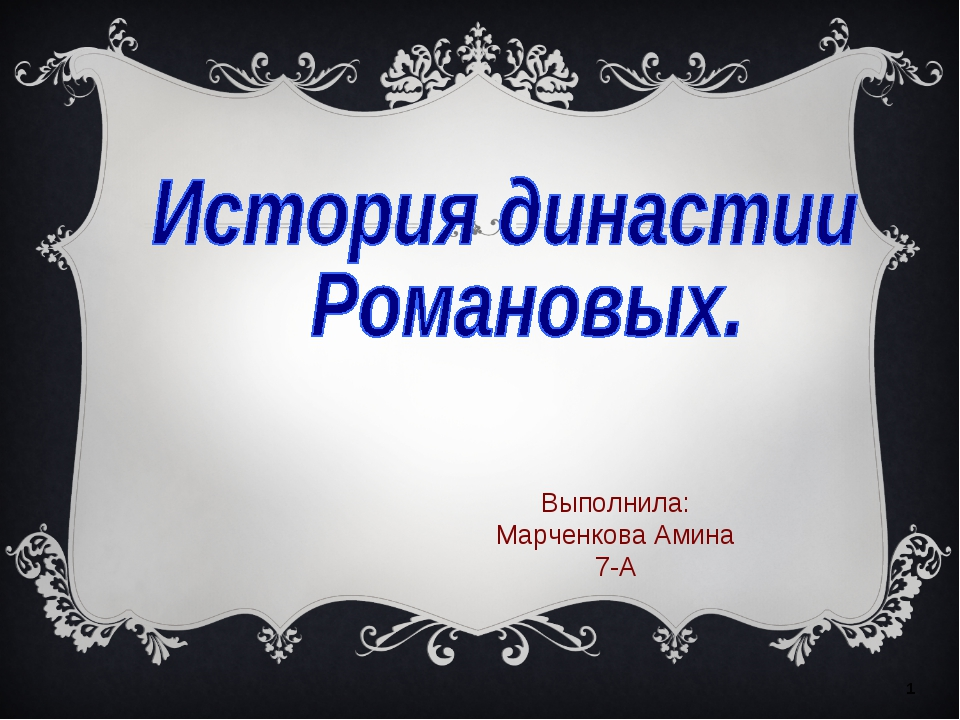 * Выполнила: Марченкова Амина 7-А