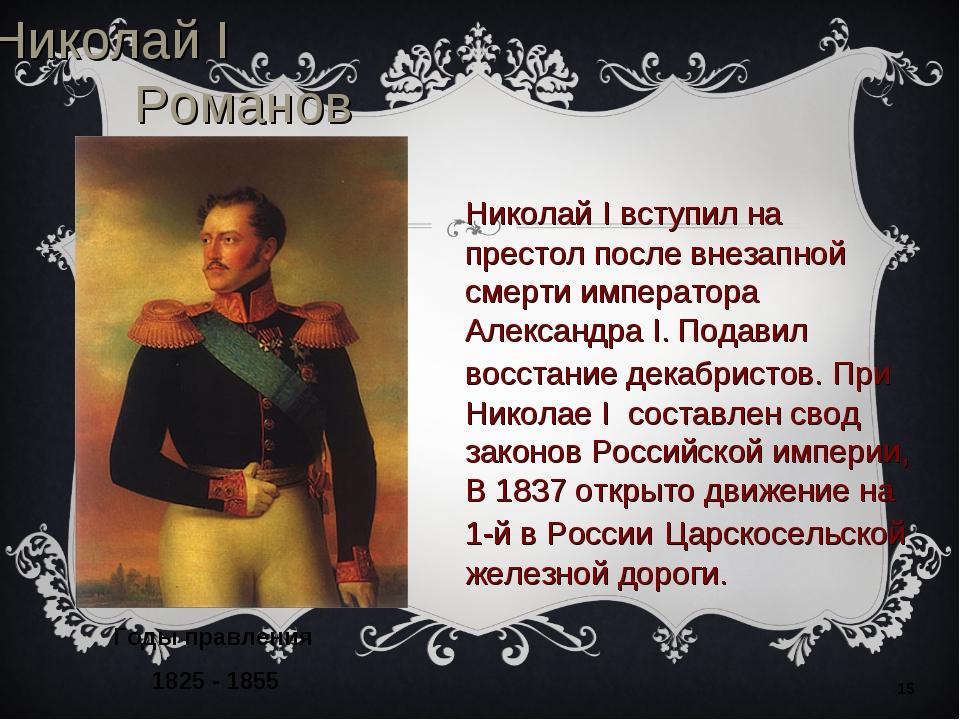 * Николай I Романов Годы правления 1825 - 1855 Николай I вступил на престол п...