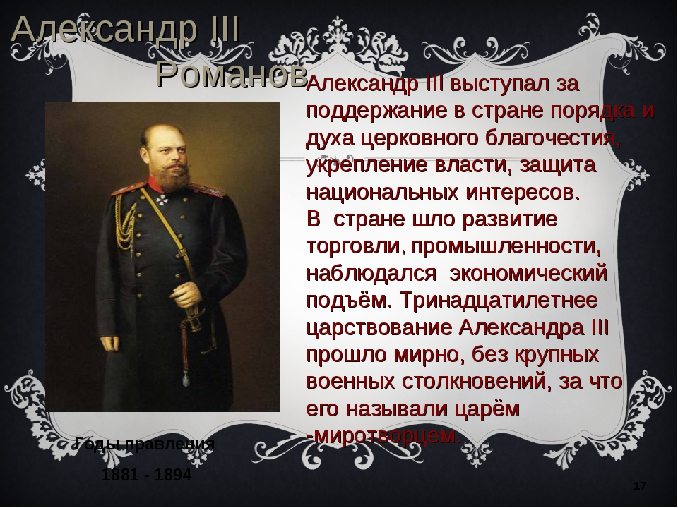 * Александр III Романов Годы правления 1881 - 1894 Александр III выступал за...