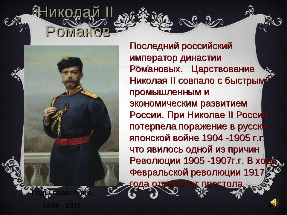 * Николай II Романов Годы правления 1894 - 1917 Последний российский императо...