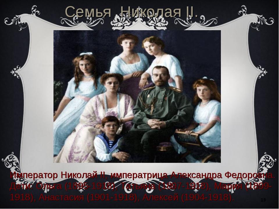 * Семья Николая II. Император Николай II, императрица Александра Федоровна. Д...