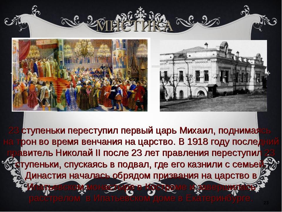 МИСТИКА * 23 ступеньки переступил первый царь Михаил, поднимаясь на трон во в...