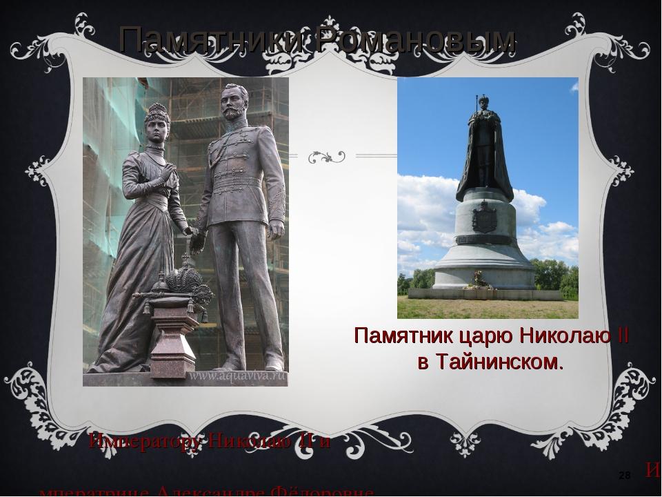 Императору Николаю II и Императрице Александре Фёдоровне. Санкт –Петербург....