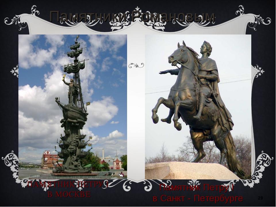 ПАМЯТНИКПЕТРУI В МОСКВЕ * Памятники Романовым ПамятникПетруI в Санкт -...